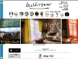 bicklycurtain.com screenshot