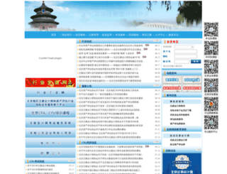 bicpa.org.cn screenshot