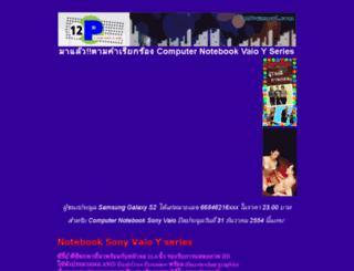bid.12pramool.com screenshot
