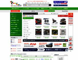 bidbuy.co.jp screenshot
