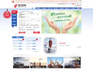 big5.airchina.com.cn screenshot