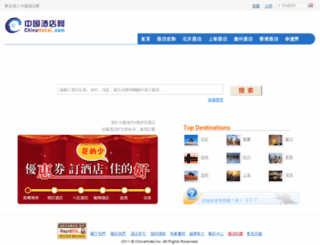 big5.chinahotel.com screenshot