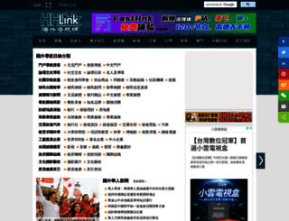 big5.hhlink.com screenshot