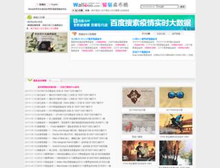 big5.wallcoo.com screenshot