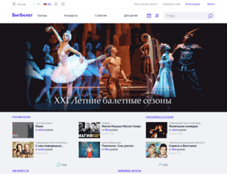 bigbilet.ru screenshot