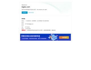 bigetu.com screenshot