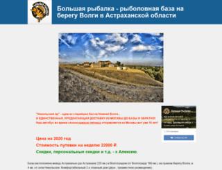 bigfishing.ru screenshot