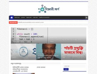 biggani.org screenshot