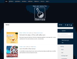 bigganjatra.org screenshot
