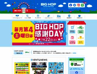 bighop.jp screenshot