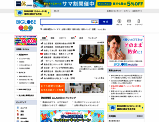 biglobe.ne.jp screenshot