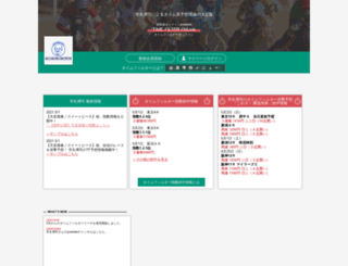 biglobe.timefilter.com screenshot