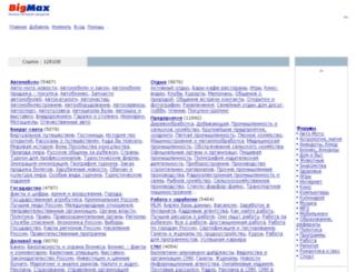 bigmax.ru screenshot
