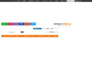 bigo.tapuz.co.il screenshot