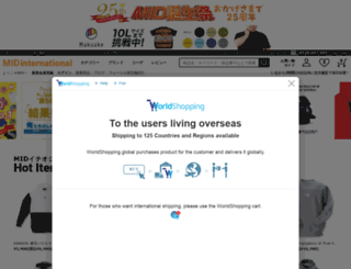 bigsize.co.jp screenshot