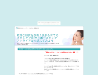 bihadasappo.ifdef.jp screenshot