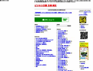 bijinesubun.jugem.jp screenshot