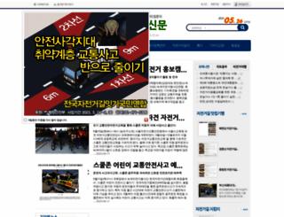 bike-news.co.kr screenshot