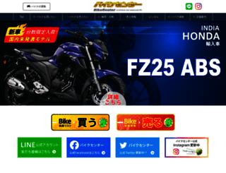 bikecenter.co.jp screenshot