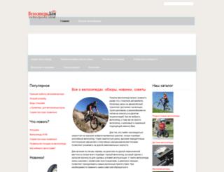 bikers-forum.ru screenshot