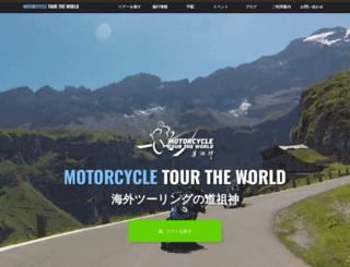 biketour.jp screenshot