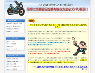 bikewouru.com screenshot