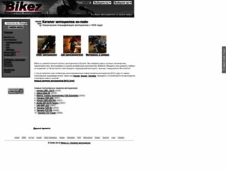 bikez.ru screenshot
