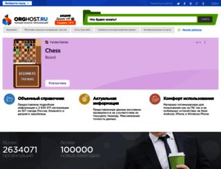biknk.h16.ru screenshot