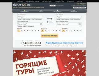 bilet123.ru screenshot