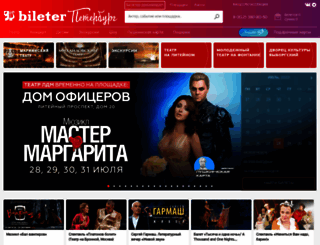 bileter.ru screenshot