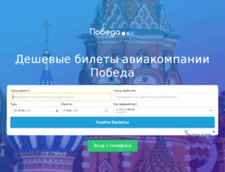bileti-pobeda.ru screenshot