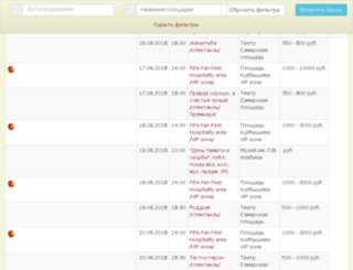 biletnn.ticketbase.ru screenshot