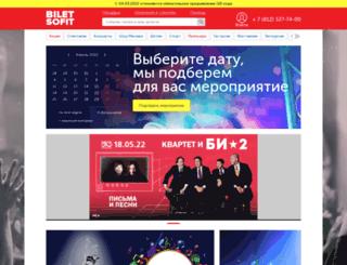biletsofit.ru screenshot