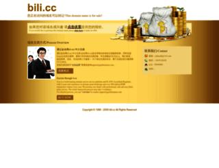 bili.cc screenshot