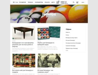 billiard.web-3.ru screenshot