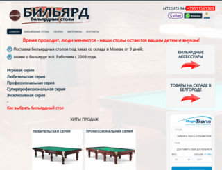 billiard31.ru screenshot