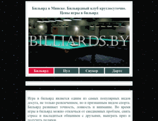 billiards.by screenshot
