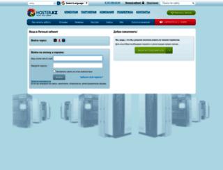 billing.hoster.kz screenshot