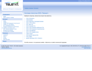 billing3.telenet.dn.ua screenshot