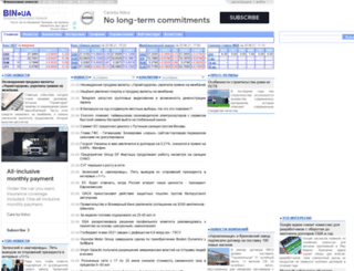 bin.com.ua screenshot