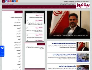 binanews.ir screenshot