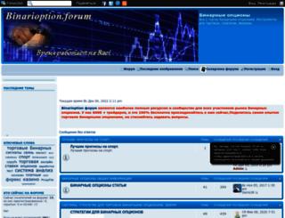 binaryoption.forum2x2.ru screenshot