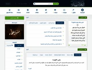 binbaz.org.sa screenshot