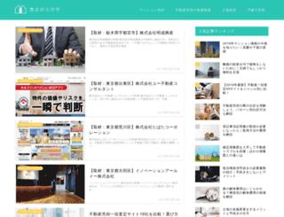 bingfudosan.jp screenshot