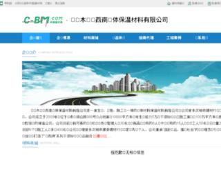 bingjie.c-bm.com screenshot