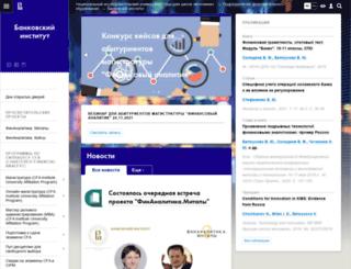 binst.hse.ru screenshot