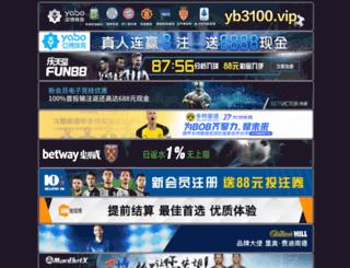 binyuefruit.com screenshot
