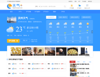 binzhou.tianqi.com screenshot