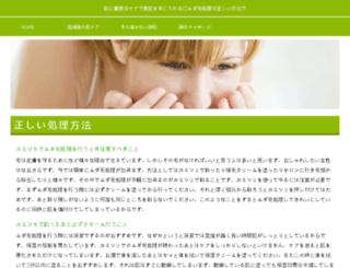 bio-dolpheo.com screenshot
