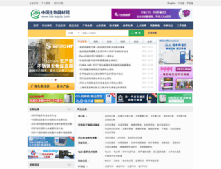 bio-equip.com screenshot